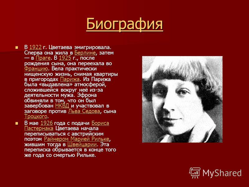 Марина Цветаева Биография Презентация - ecocentr