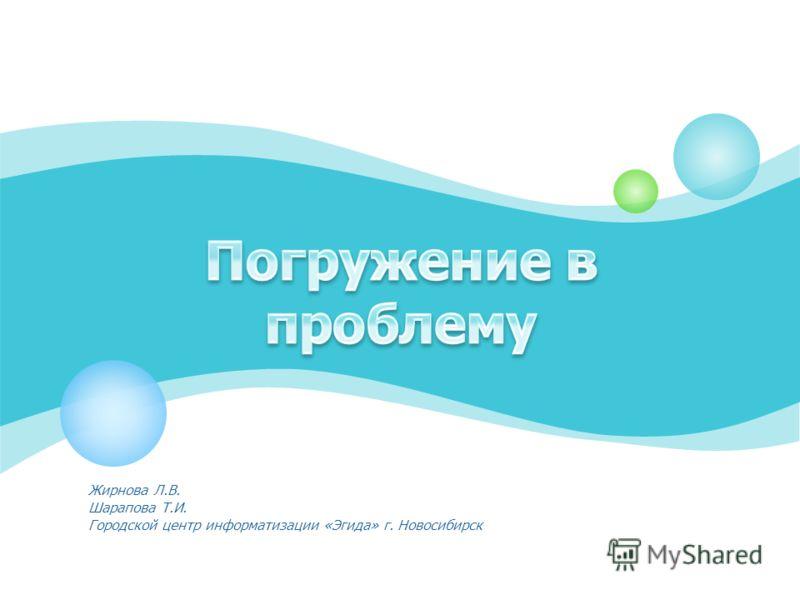 Жирнова Л.В. Шарапова Т.И. Городской центр информатизации «Эгида» г. Новосибирск