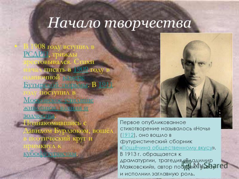 Начало творчества В 1908 году вступил в РСДРП, трижды арестовывался. Стихи начал писать в 1909 году в одиночной камере Бутырской тюрьмы. В 1911 году поступил в Московское училище живописи, ваяния и зодчества. Познакомившись с Давидом Бурлюком, вошёл