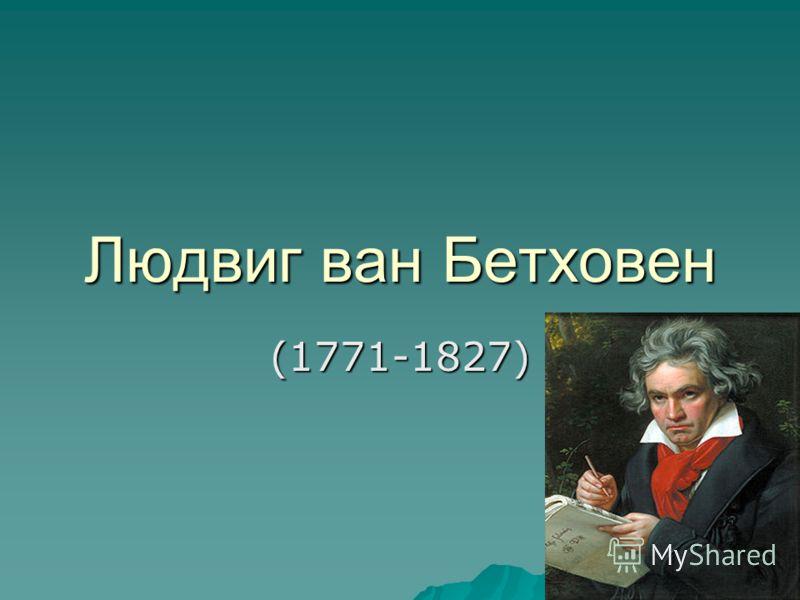 Людвиг ван Бетховен (1771-1827)