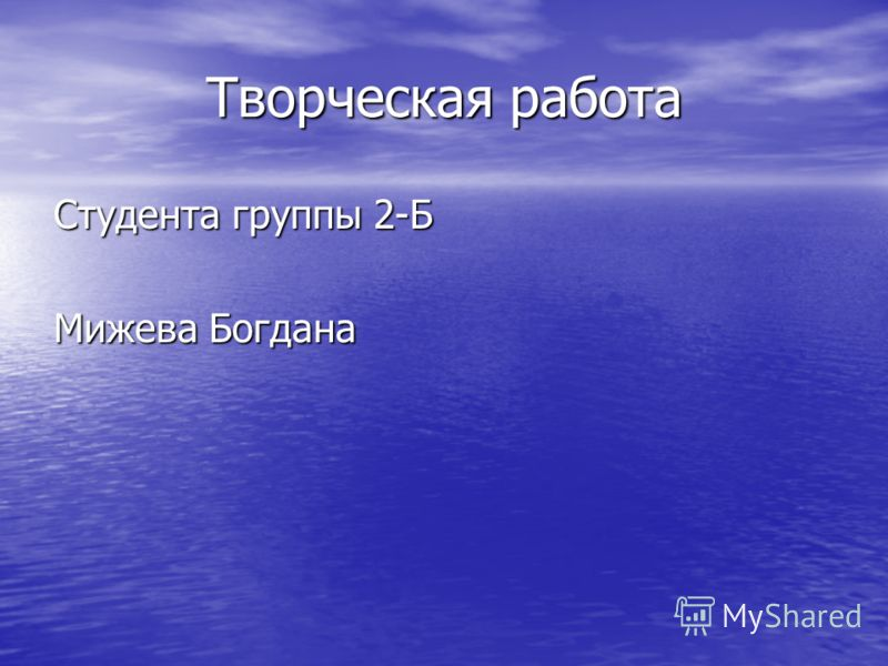 Творческая работа Студента группы 2-Б Мижева Богдана