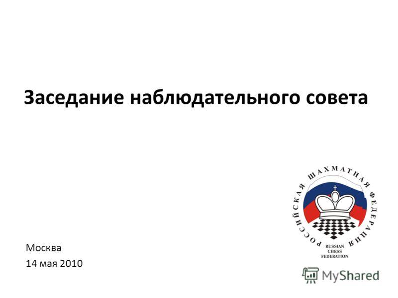 Москва 14 мая 2010 Заседание наблюдательного совета
