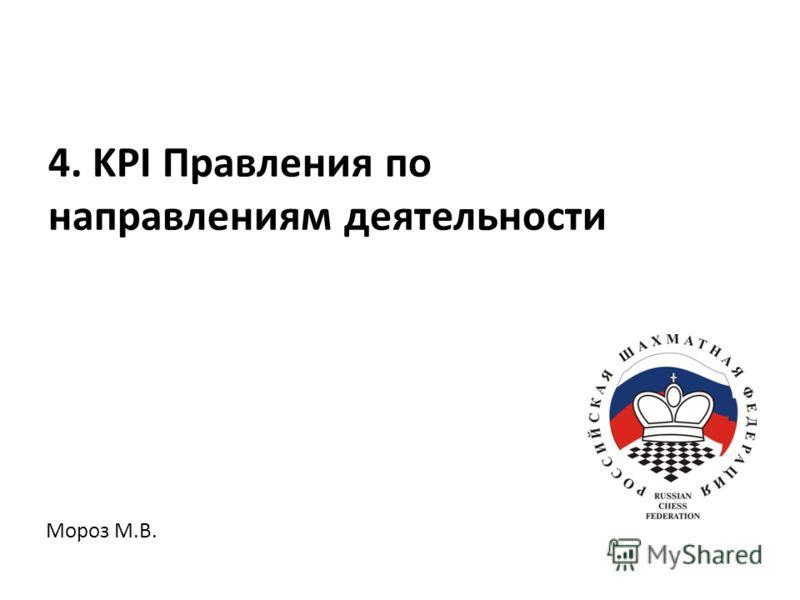 Мороз М.В. 4. KPI Правления по направлениям деятельности