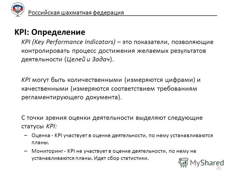 Российская шахматная федерация_____________________________ KPI: Определение KPI (Key Performance Indicators) – это показатели, позволяющие контролировать процесс достижения желаемых результатов деятельности (Целей и Задач). KPI могут быть количестве