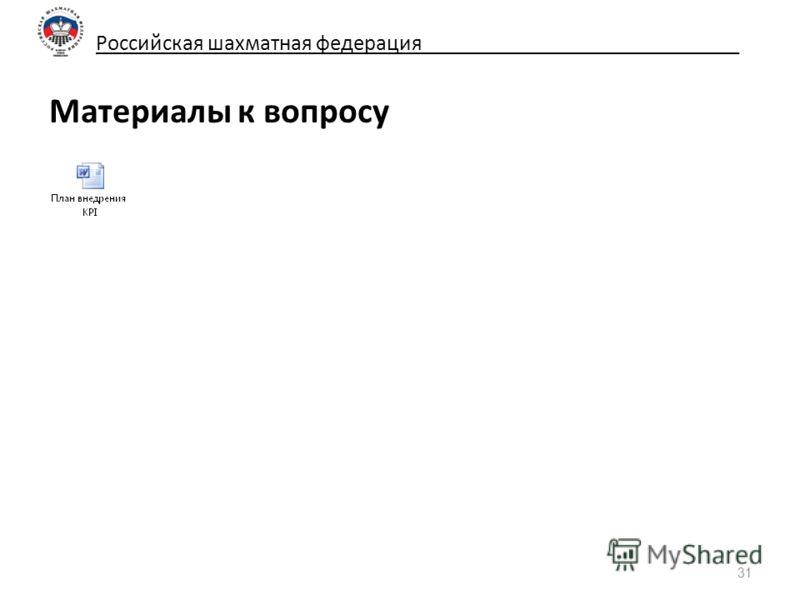 Российская шахматная федерация_____________________________ Материалы к вопросу 31