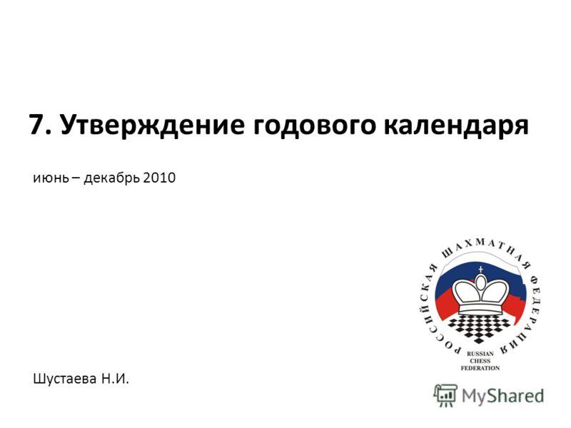 июнь – декабрь 2010 7. Утверждение годового календаря Шустаева Н.И.