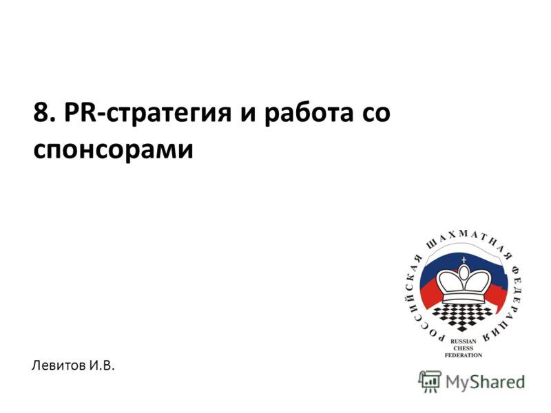 Левитов И.В. 8. PR-стратегия и работа со спонсорами