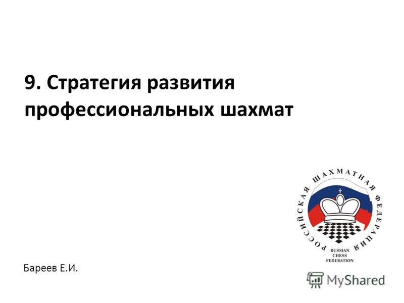 Бареев Е.И. 9. Стратегия развития профессиональных шахмат