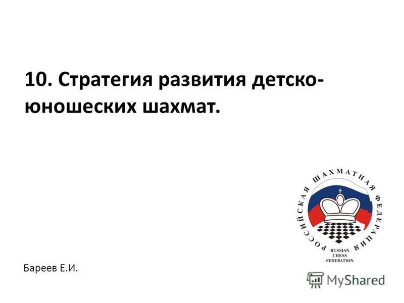 10. Стратегия развития детско- юношеских шахмат. Бареев Е.И.