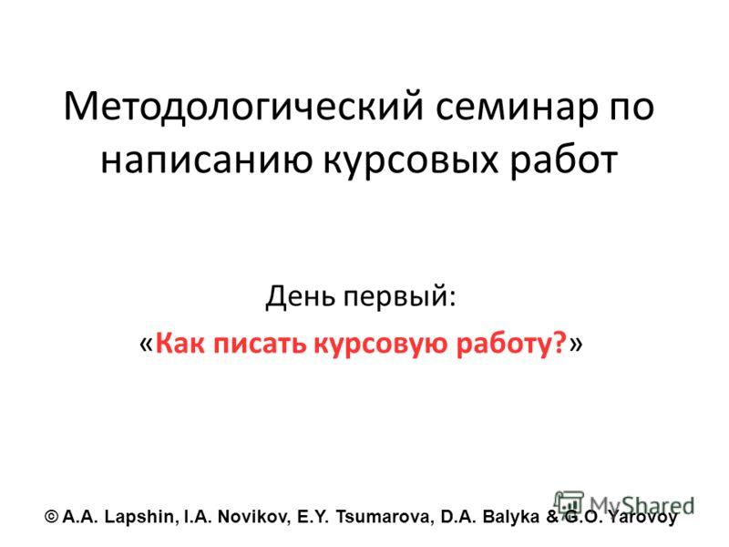 Методологический семинар по написанию курсовых работ День первый: «Как писать курсовую работу?» © A.A. Lapshin, I.A. Novikov, E.Y. Tsumarova, D.A. Balyka & G.O. Yarovoy