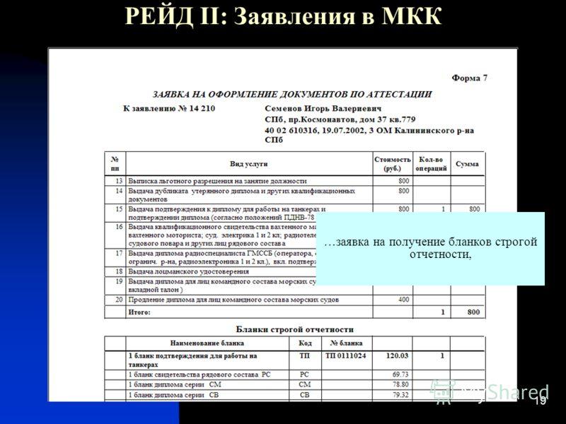 19 …заявка на получение бланков строгой отчетности, РЕЙД II: Заявления в МКК
