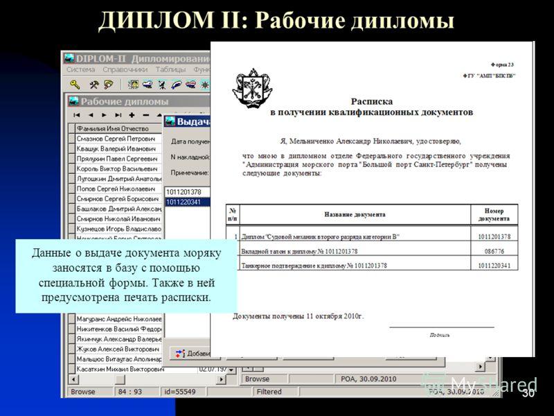 30 ДИПЛОМ II: Рабочие дипломы Данные о выдаче документа моряку заносятся в базу с помощью специальной формы. Также в ней предусмотрена печать расписки.