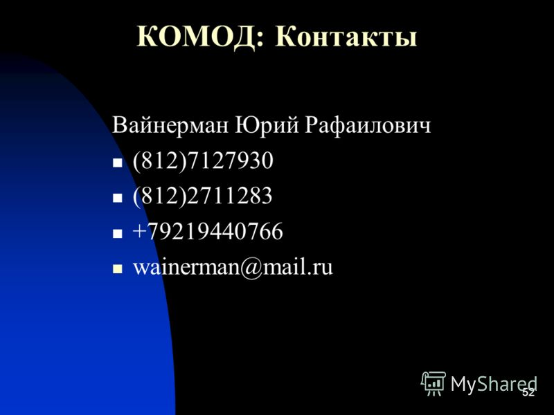 52 КОМОД: Контакты Вайнерман Юрий Рафаилович (812)7127930 (812)2711283 +79219440766 wainerman@mail.ru