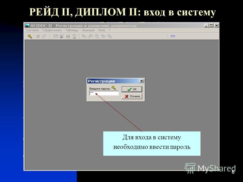 6 РЕЙД II, ДИПЛОМ II: вход в систему Для входа в систему необходимо ввести пароль