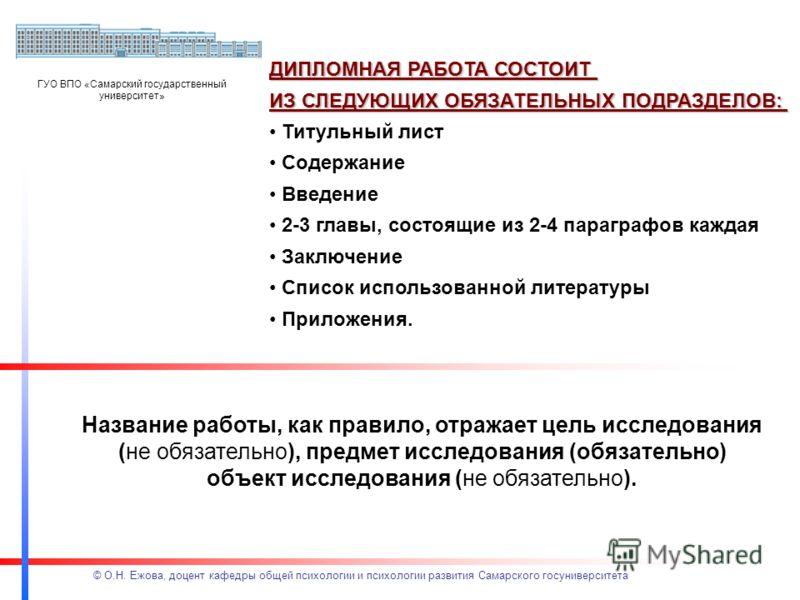 Презентация на тему МЕТОДОЛОГИЧЕСКИЕ ОСНОВЫ НАПИСАНИЯ ДИПЛОМНЫХ  3 ДИПЛОМНАЯ РАБОТА СОСТОИТ