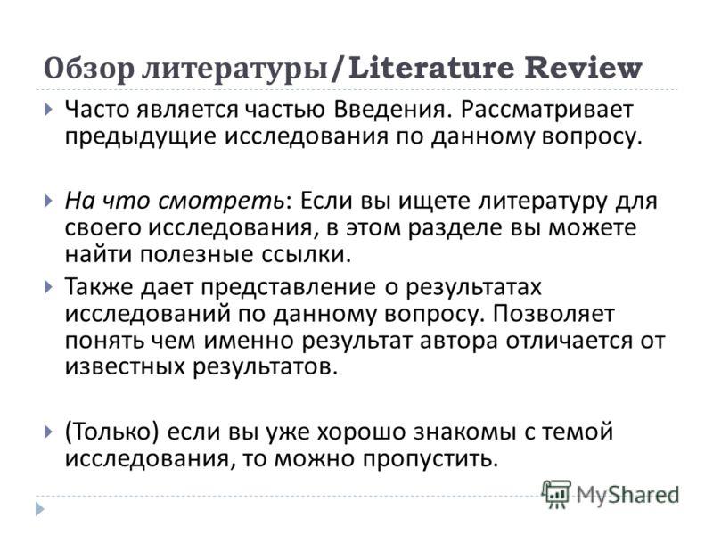 Обзор литературы /Literature Review Часто является частью Введения. Рассматривает предыдущие исследования по данному вопросу. На что смотреть : Если вы ищете литературу для своего исследования, в этом разделе вы можете найти полезные ссылки. Также да