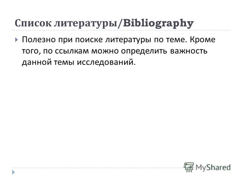 Список литературы /Bibliography Полезно при поиске литературы по теме. Кроме того, по ссылкам можно определить важность данной темы исследований.