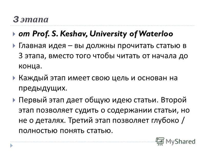 3 этапа от Prof. S. Keshav, University of Waterloo Главная идея – вы должны прочитать статью в 3 этапа, вместо того чтобы читать от начала до конца. Каждый этап имеет свою цель и основан на предыдущих. Первый этап дает общую идею статьи. Второй этап