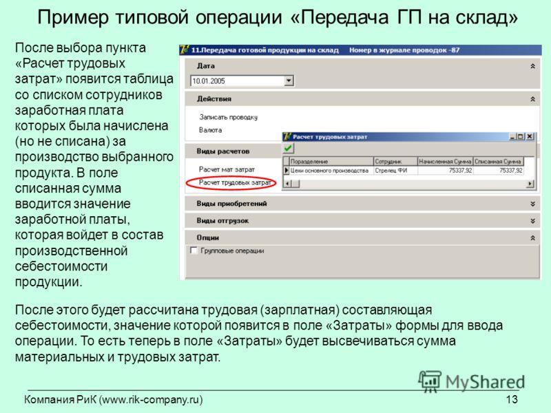 Компания РиК (www.rik-company.ru)13 Пример типовой операции «Передача ГП на склад» После выбора пункта «Расчет трудовых затрат» появится таблица со списком сотрудников заработная плата которых была начислена (но не списана) за производство выбранного