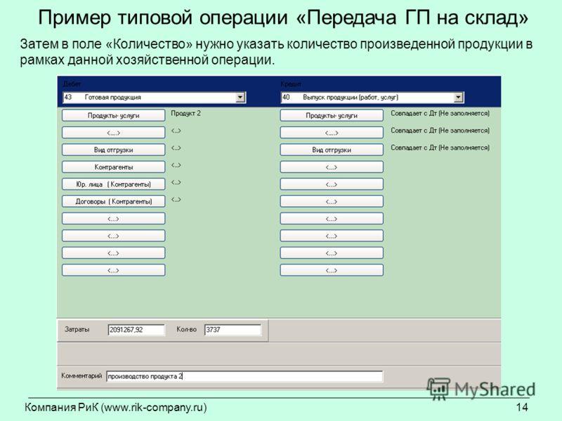 Компания РиК (www.rik-company.ru)14 Пример типовой операции «Передача ГП на склад» Затем в поле «Количество» нужно указать количество произведенной продукции в рамках данной хозяйственной операции.