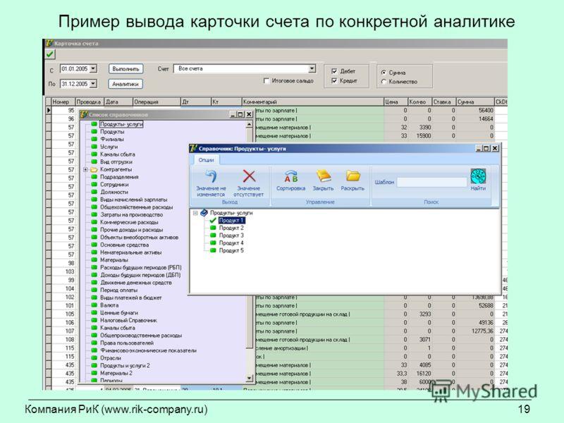 Компания РиК (www.rik-company.ru)19 Пример вывода карточки счета по конкретной аналитике