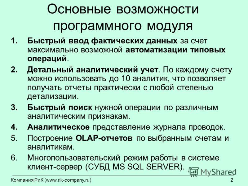Компания РиК (www.rik-company.ru)2 Основные возможности программного модуля 1.Быстрый ввод фактических данных за счет максимально возможной автоматизации типовых операций. 2.Детальный аналитический учет. По каждому счету можно использовать до 10 анал