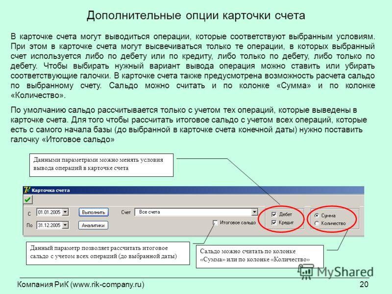Компания РиК (www.rik-company.ru)20 Дополнительные опции карточки счета Данными параметрами можно менять условия вывода операций в карточке счета Данный параметр позволяет рассчитать итоговое сальдо с учетом всех операций (до выбранной даты) Сальдо м