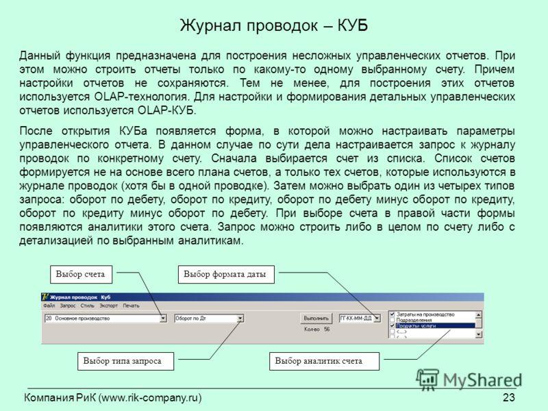 Компания РиК (www.rik-company.ru)23 Журнал проводок – КУБ Данный функция предназначена для построения несложных управленческих отчетов. При этом можно строить отчеты только по какому-то одному выбранному счету. Причем настройки отчетов не сохраняются