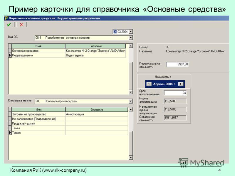 Компания РиК (www.rik-company.ru)4 Пример карточки для справочника «Основные средства»