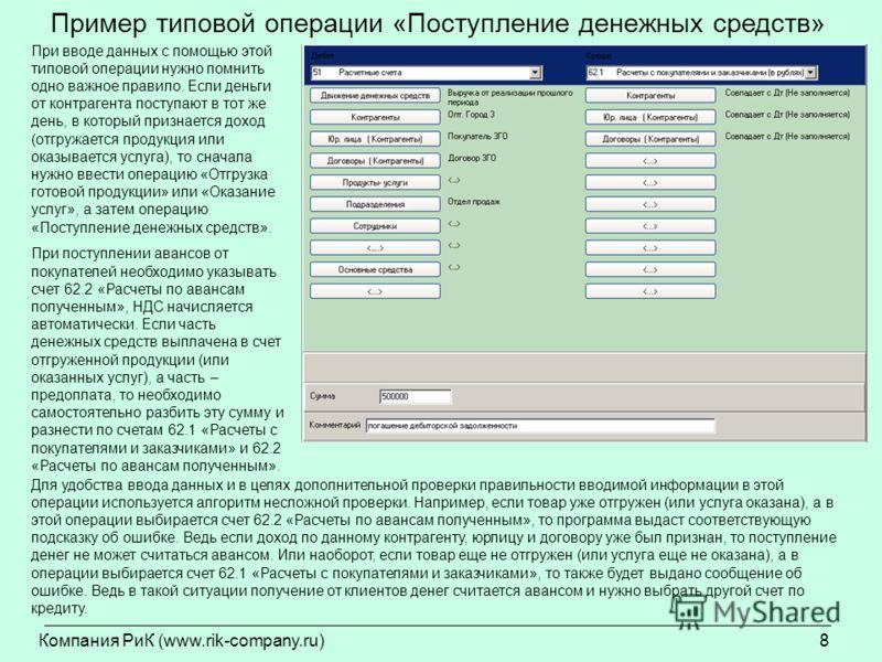 Компания РиК (www.rik-company.ru)8 Пример типовой операции «Поступление денежных средств» При вводе данных с помощью этой типовой операции нужно помнить одно важное правило. Если деньги от контрагента поступают в тот же день, в который признается дох
