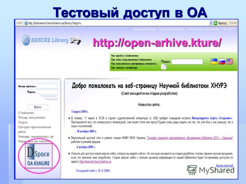 Тестовый доступ в ОА http://open-arhive.kture/