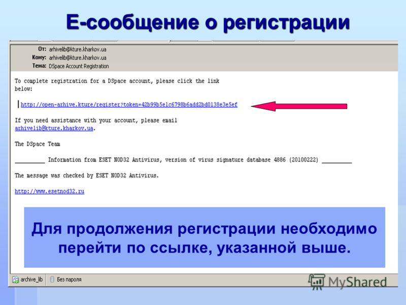 Е-сообщение о регистрации Для продолжения регистрации необходимо перейти по ссылке, указанной выше.
