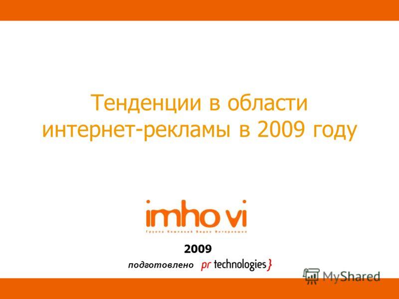 1 Тенденции в области интернет-рекламы в 2009 году 2009 подготовлено