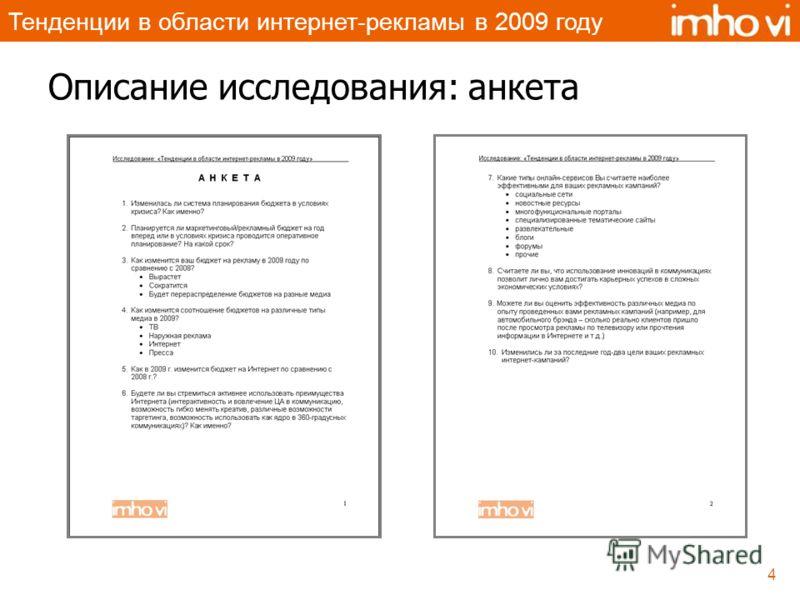 4 Описание исследования: анкета Тенденции в области интернет-рекламы в 2009 году
