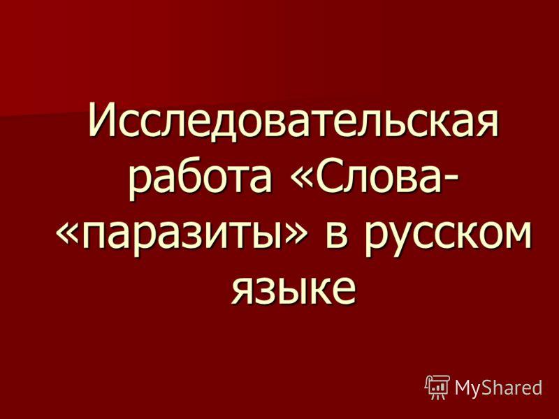 Исследовательская работа «Слова- «паразиты» в русском языке