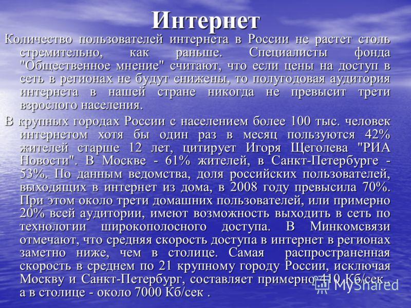 Интернет Количество пользователей интернета в России не растет столь стремительно, как раньше. Специалисты фонда