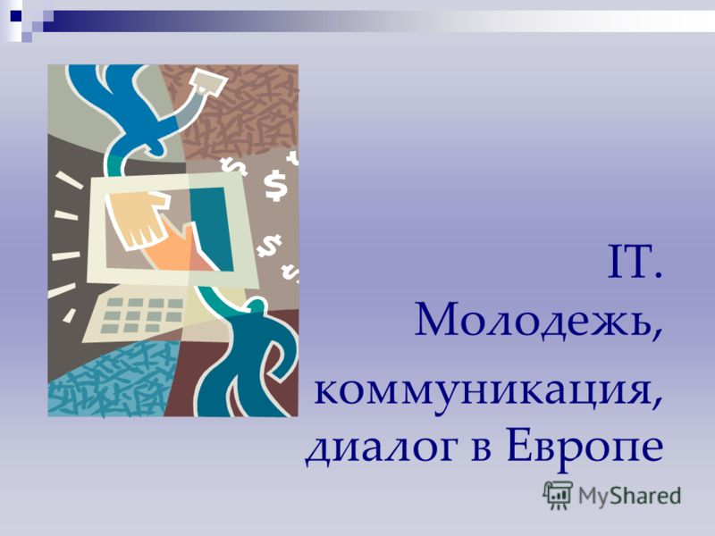 IT. Молодежь, коммуникация, диалог в Европе