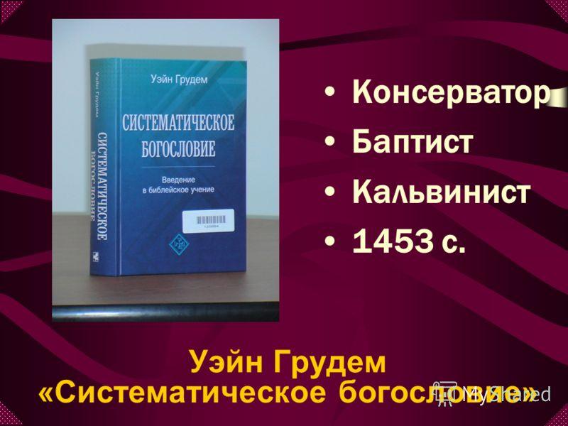 Уэйн Грудем «Систематическое богословие» Консерватор Баптист Кальвинист 1453 c.