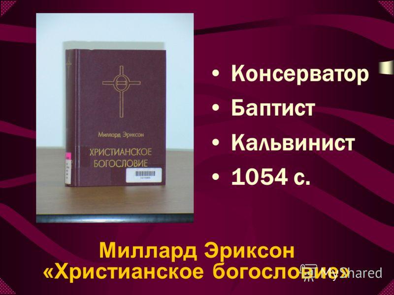 Миллард Эриксон «Христианское богословие» Консерватор Баптист Кальвинист 1054 с.