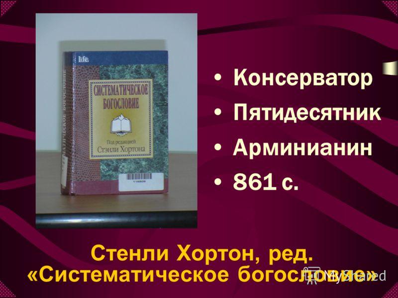 Стенли Хортон, ред. «Систематическое богословие» Консерватор Пятидесятник Арминианин 861 с.
