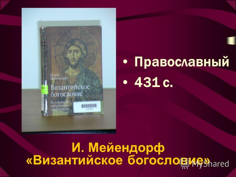 И. Мейендорф «Византийское богословие» Православный 431 с.