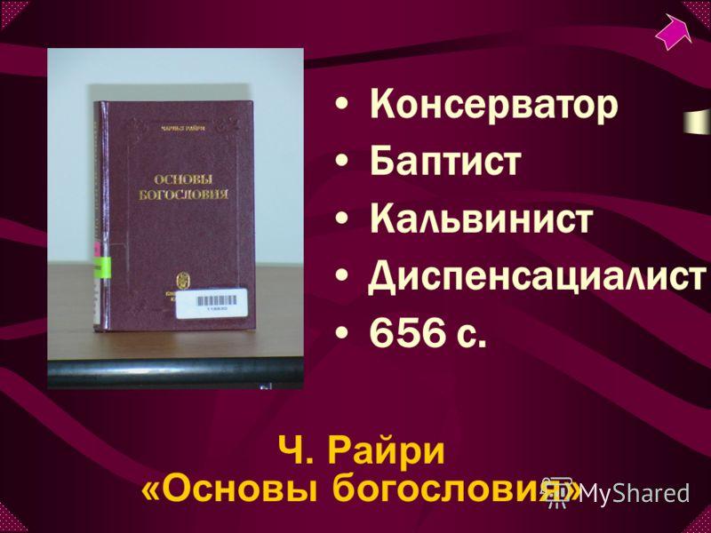 Ч. Райри «Основы богословия» Консерватор Баптист Кальвинист Диспенсациалист 656 с.