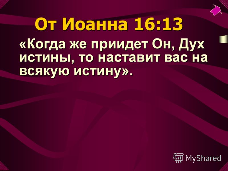 «Когда же приидет Он, Дух истины, то наставит вас на всякую истину». От Иоанна 16:13