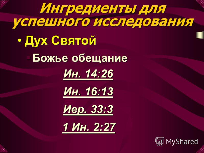 Дух СвятойДух Святой Божье обещание Божье обещание Ин. 14:26 Ин. 14:26 Ин. 16:13 Ин. 16:13 Иер. 33:3 Иер. 33:3 1 Ин. 2:27 1 Ин. 2:27 Ингредиенты для успешного исследования