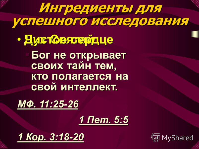 Дух СвятойДух Святой Бог не открывает своих тайн тем, кто полагается на свой интеллект. Бог не открывает своих тайн тем, кто полагается на свой интеллект. МФ. 11:25-26 1 Пет. 5:5 1 Кор. 3:18-20 Чистое сердцеЧистое сердце Ингредиенты для успешного исс