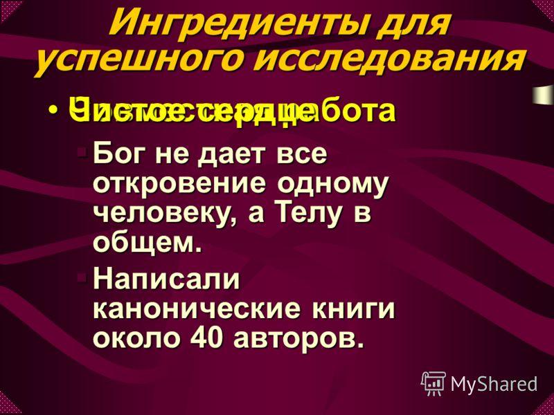 Совместная работаСовместная работа Чистое сердцеЧистое сердце Бог не дает все откровение одному человеку, а Телу в общем. Бог не дает все откровение одному человеку, а Телу в общем. Написали канонические книги около 40 авторов. Написали канонические