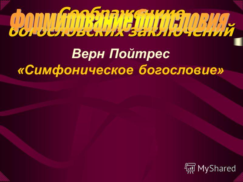 Верн Пойтрес «Симфоническое богословие» Соображениие богословских заключений