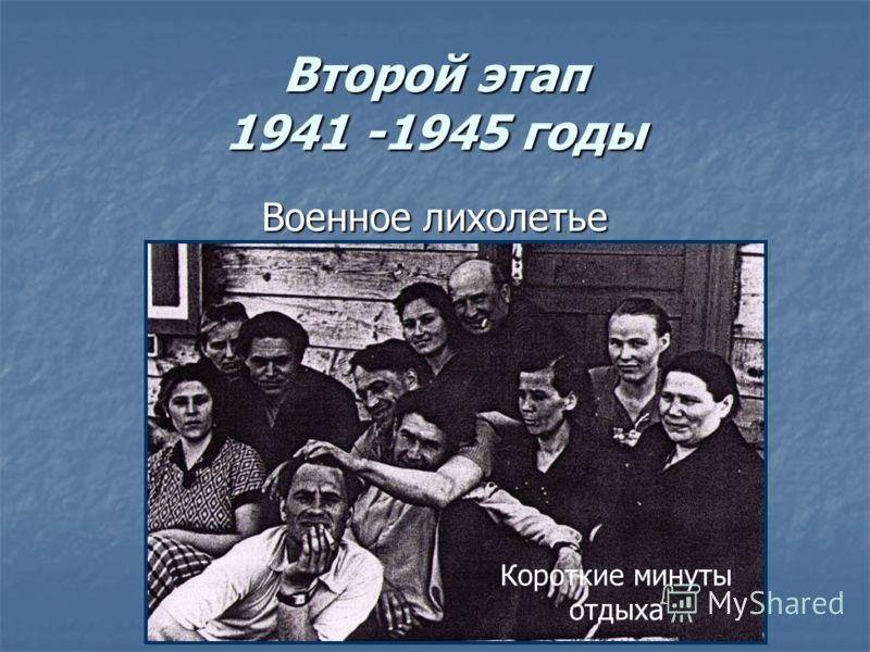 Второй этап 1941 -1945 годы Военное лихолетье Короткие минуты отдыха