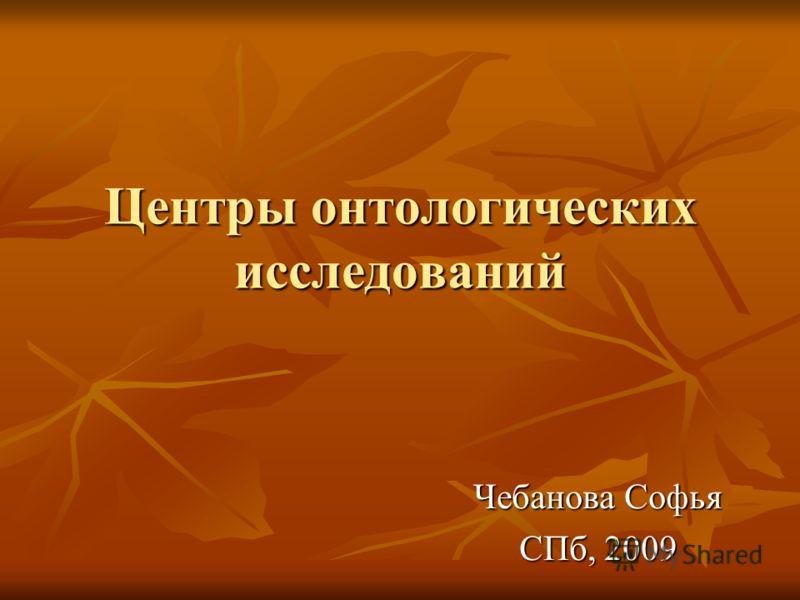 Центры онтологических исследований Чебанова Софья СПб, 2009