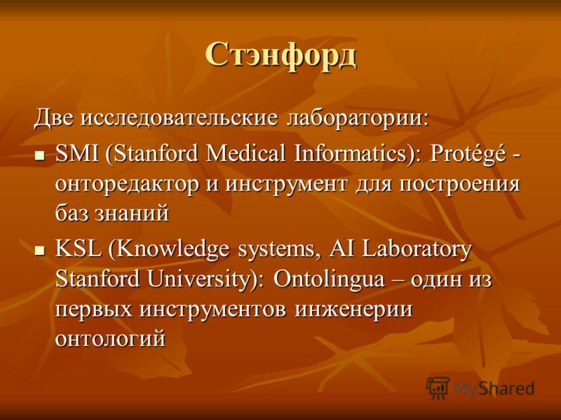 Стэнфорд Две исследовательские лаборатории: SMI (Stanford Medical Informatics): Protégé - онторедактор и инструмент для построения баз знаний SMI (Stanford Medical Informatics): Protégé - онторедактор и инструмент для построения баз знаний KSL (Knowl